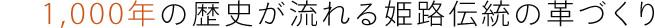 1000年の歴史が流れる姫路伝統の革づくり