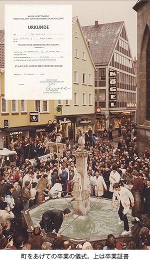 ドイツ国立皮革学校の卒業儀式