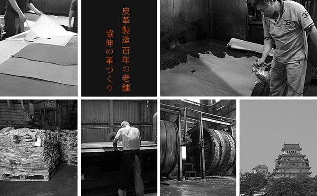 皮革製造100年の老舗・協伸の革づくり